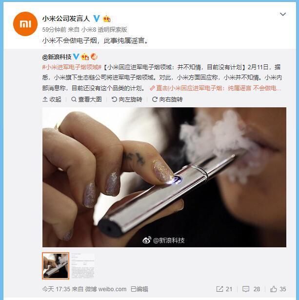 小米辟谣电子烟 不会做!电子烟有害公共健康,它更不是戒烟手段!