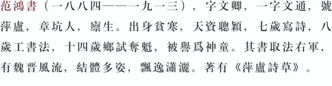 泰顺先贤墨迹微展(三)