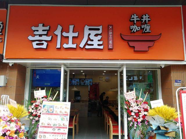 喜仕屋牛丼咖喱饭