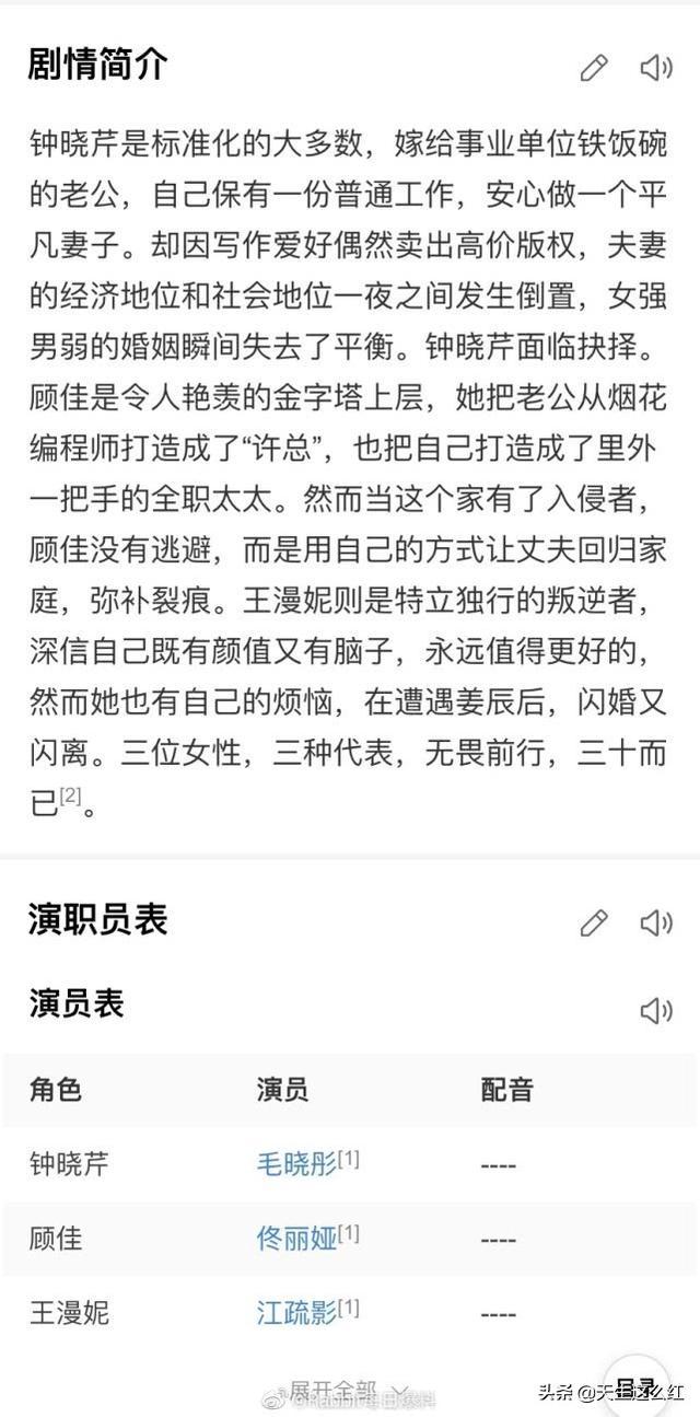 佟丽娅江疏影毛晓彤《三十而已》题材受关注,但剧方太不地道了