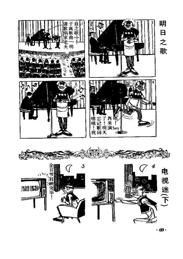 经典漫画 老夫子 (四格漫画-连更40)