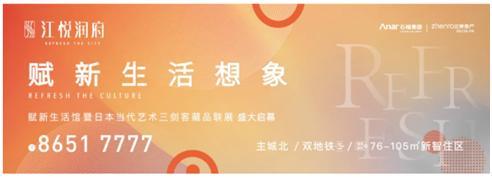 江悦润府赋新生活馆暨日本当代艺术三剑客藏品联展夺目盛启