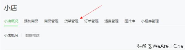 「微信小商店」开通内测 零成本快速开店+直播带货