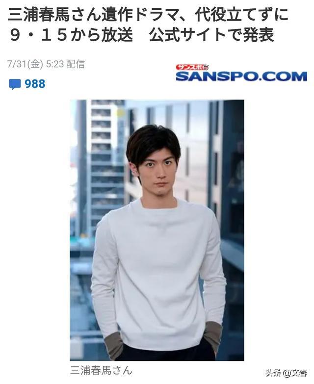三浦春马遗作电视剧,不用替身,将在9・15播出,官方网站发表