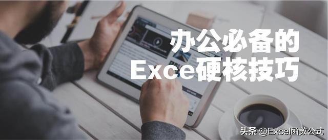 办公必备的10个Excel技巧,高效便捷,每天都要使用