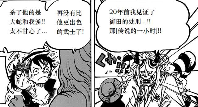 海賊王984話,凱多提出新鬼島計劃,大和要替光月御田開國