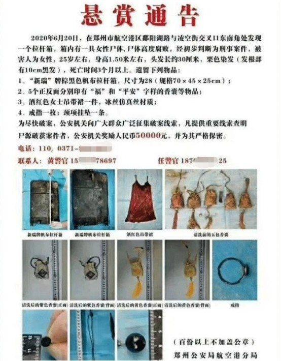 拉杆箱装女尸现身郑州,警方发布悬赏通告,箱内配件让人生疑