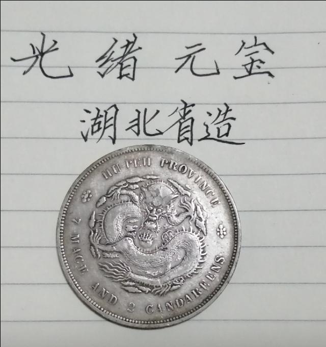 """光绪元宝""""湖北造""""价格一览表_手机搜狐网"""