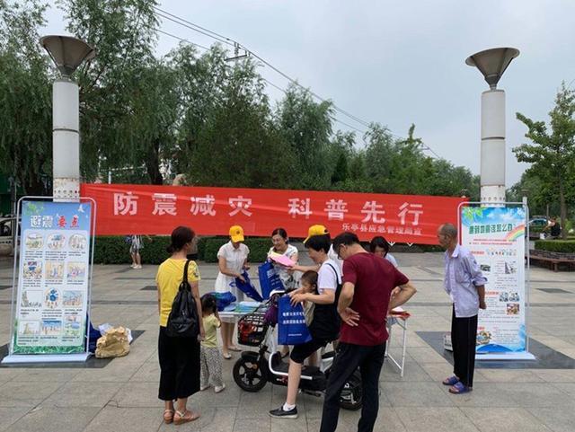 """乐亭县开展""""7.28""""防震减灾宣传活动"""