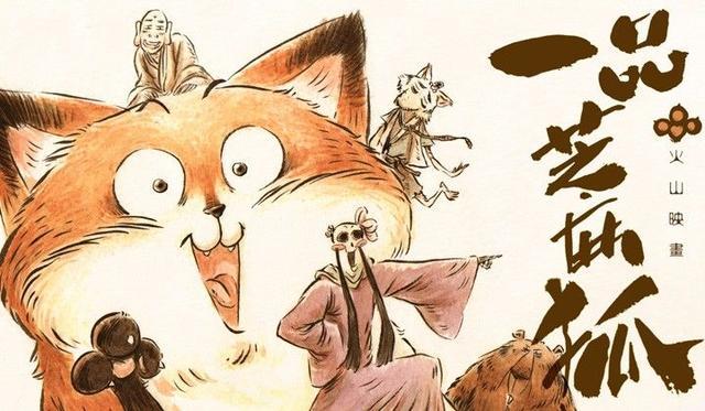一品芝麻狐_有妖气漫画