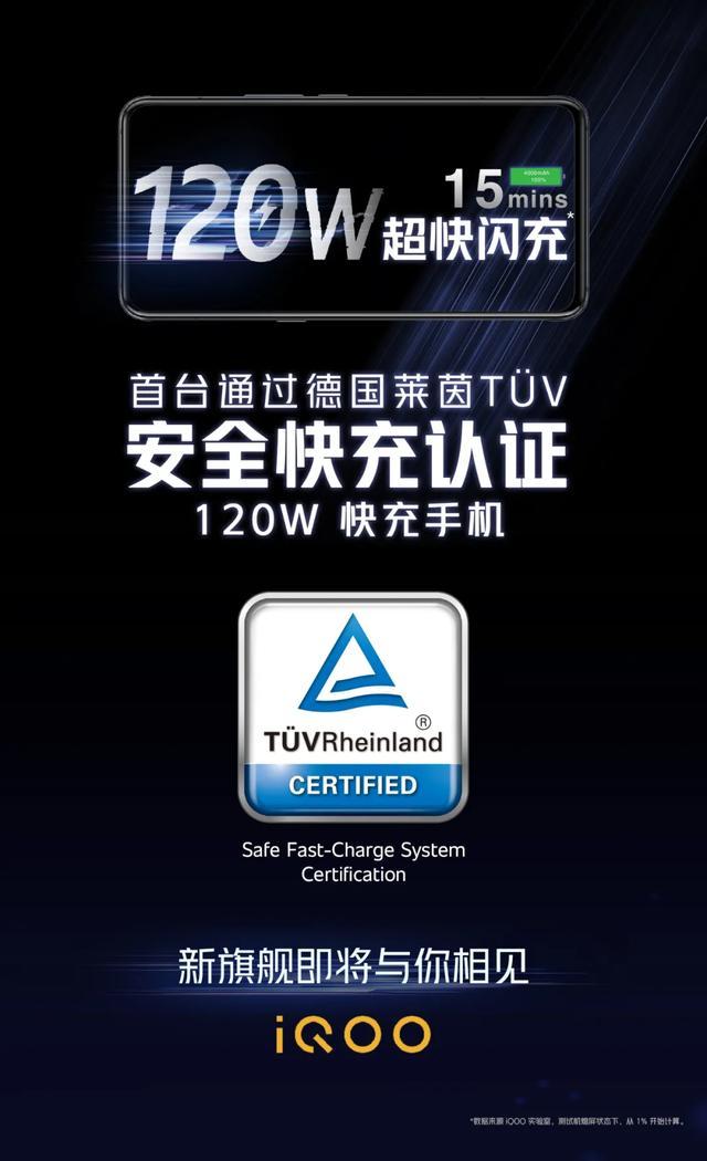 全球首款120W快充量产机亮相