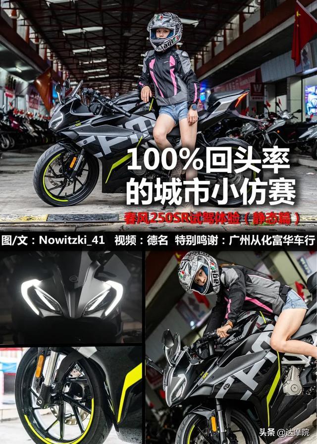 250SR赛道版公布售价21680元,配置和颜值略有提升