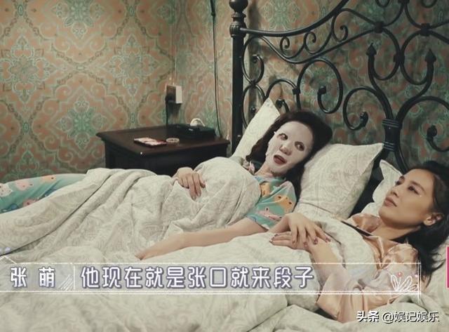 张萌带妆敷面膜,黄圣依睡觉不卸妆,而麦迪娜素颜出镜够自信