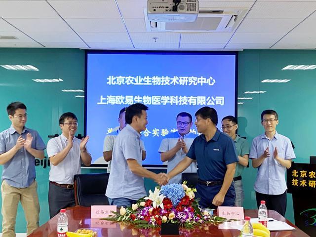 简讯  欧易生物与北京农业生物技术研究中心共建单细胞联合实验室