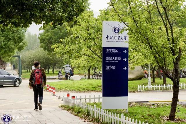 请问中国矿业大学 徐州有几个校区??