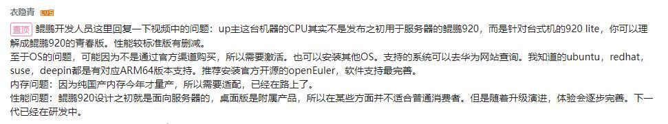辽宁首台纯国产台式电脑下线 年产十万台!华为竟早已布局国产PC