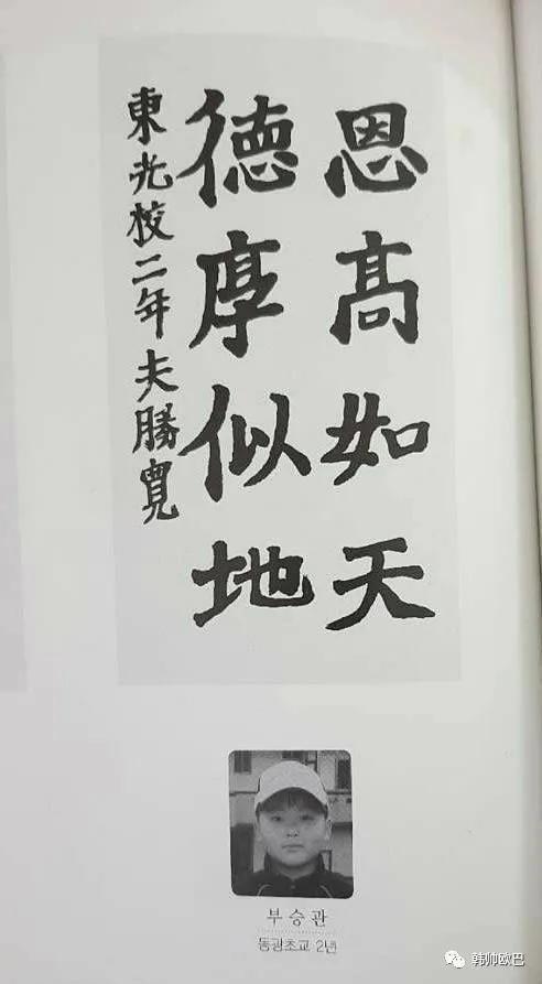 韩男团爱豆的书法实力