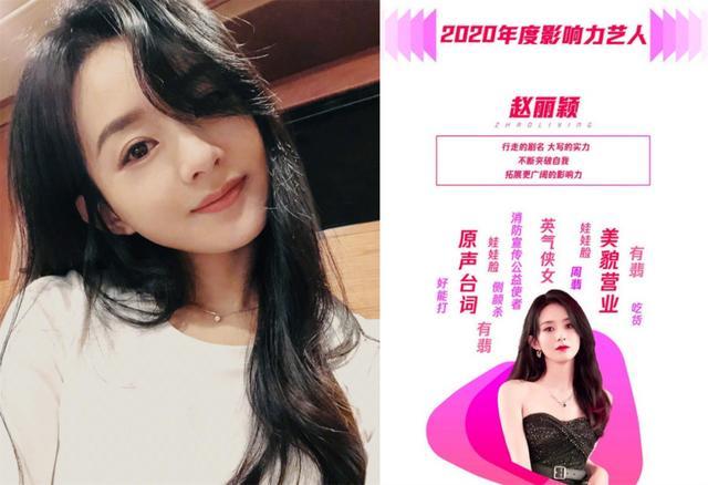 2017亚洲影响力盛典赵丽颖