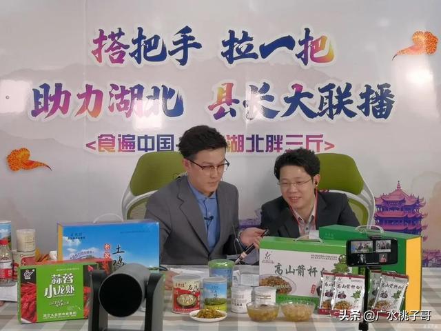 广水市副市长江华与央视主播连麦,助力广水农产品走向全国