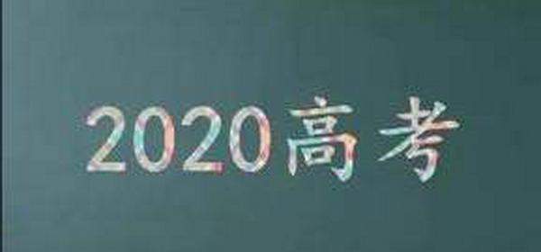 """2020年高考人数1071万,名校""""录取率""""将会是多少?"""
