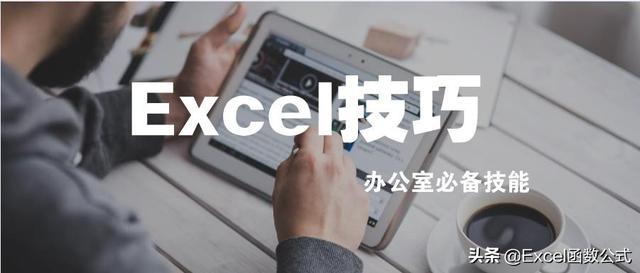 零基础、初学者必须掌握的10个Excel技巧,办公必备!