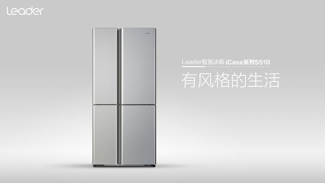 冰箱外观相差无几?Leader决定改变这一点,新品将于8月1日上市