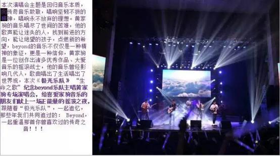 「光辉的璀璨」纪念Beyond黄家驹27周年致敬演唱会 杭州站