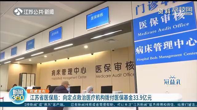 """新冠肺炎""""先救治,后结算"""",江苏医保局向定点机构拨付33.9亿元医保金"""