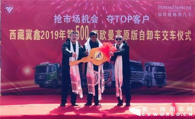 稳居西藏重卡第一品牌 2019年第500辆欧曼高原版自卸车交付