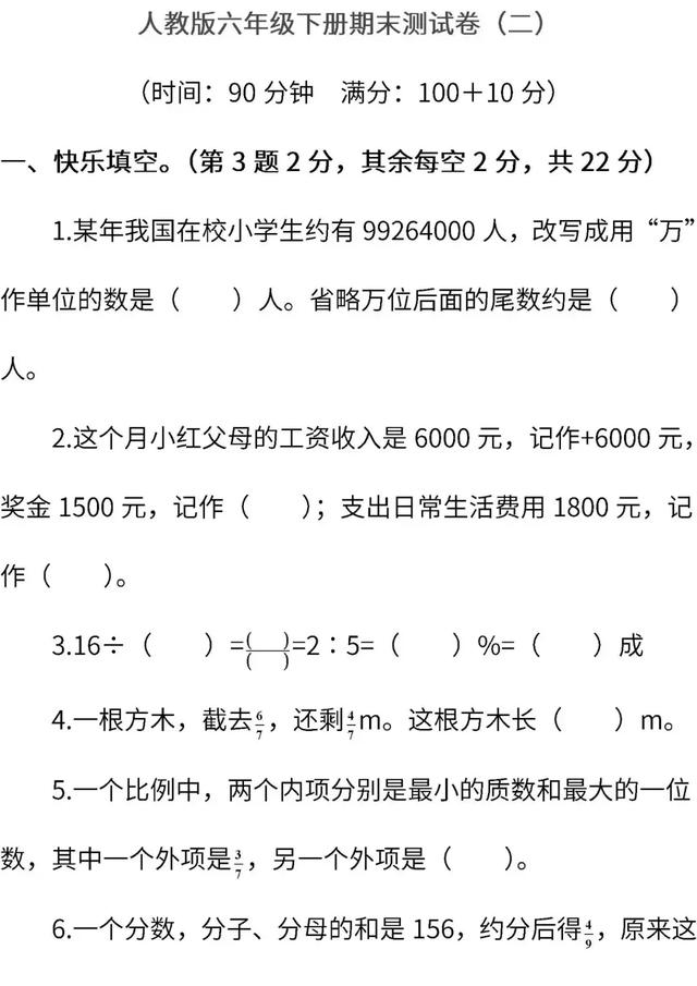 六年级数学第二学期考试卷