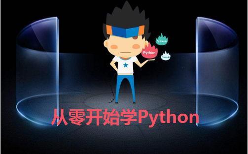 从零开始学Python:第八课-函数和模块