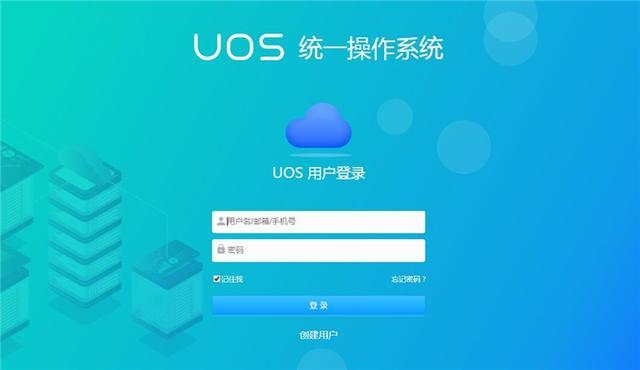 国产统一操作系统UOS与信创天云桌面完成适配,用于国... _AcFun