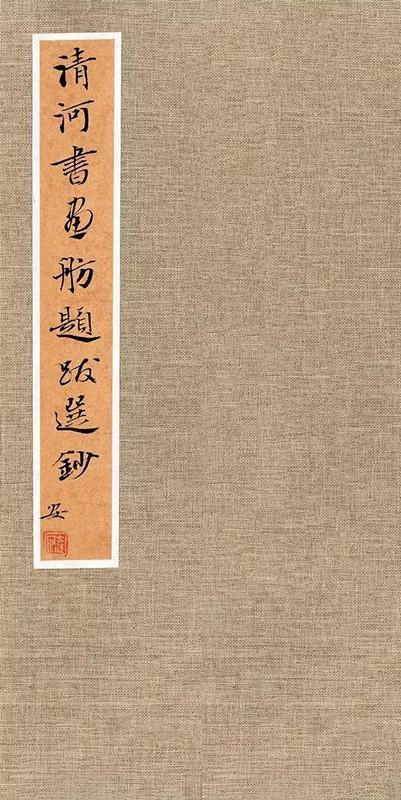 册页拼接书法作品