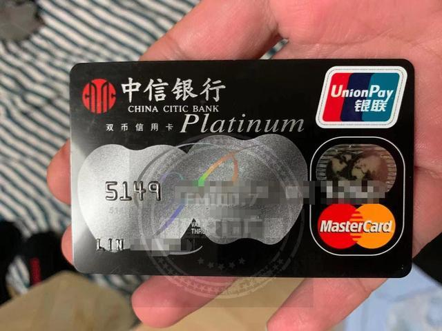 中信银行白金信用卡额度从10万剧降到8000,年费却照收?