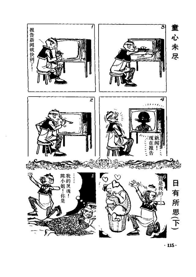 经典漫画 老夫子 (四格漫画-连更41)