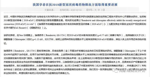 武汉病毒所申请瑞德西韦发明专利,没做错!