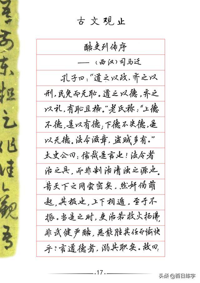 常用2500字行楷习字帖钢笔毛笔字贴模板欣赏楷书行书... - 豆丁网