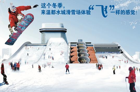 温都水城滑雪场门票-去哪儿网门票预订