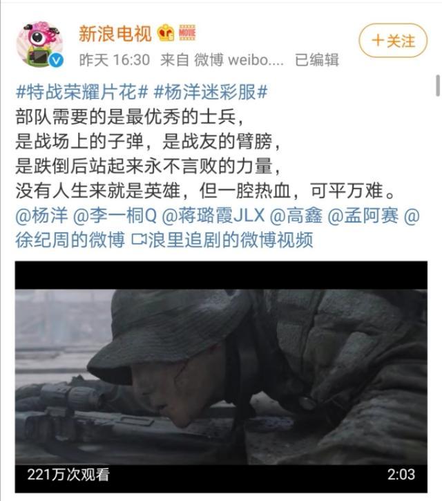 杨洋新剧《特战荣耀》未播先火,军旅题材能否实现口碑翻盘??