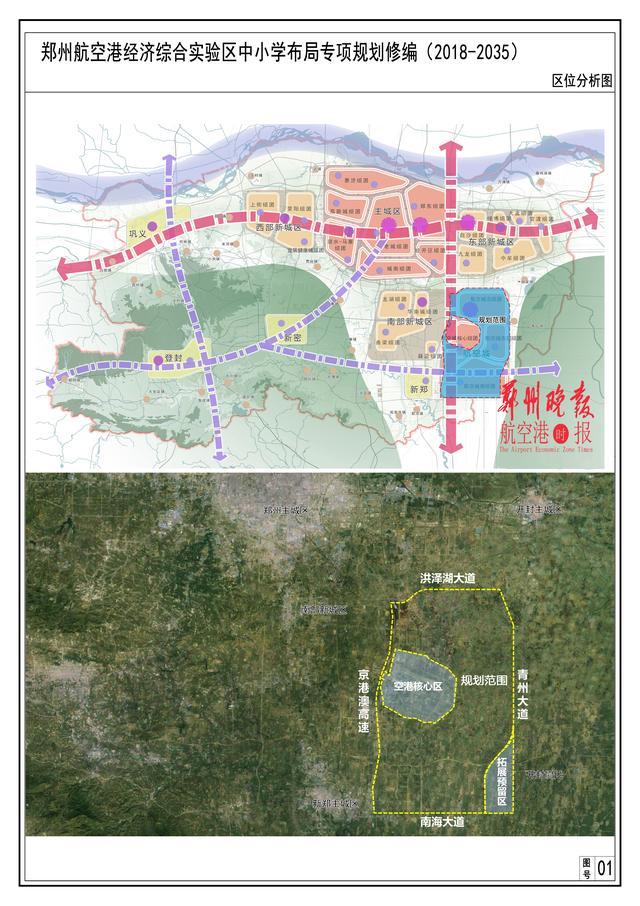 菏泽航空港区规划图