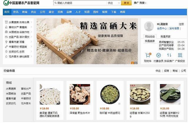 农产品电商—富硒农产品