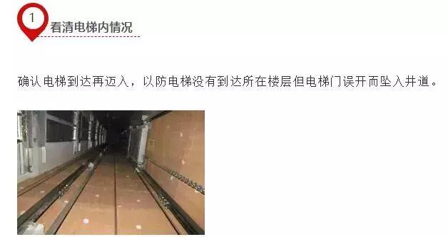一文读懂电梯运作原理,电梯急坠不要慌,一招可救命
