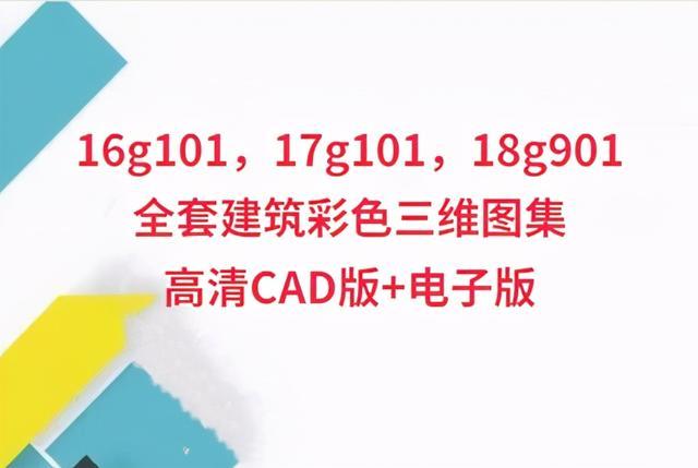 16G101平法钢筋识图算量解析(共97集) - 播单 - 优酷视频