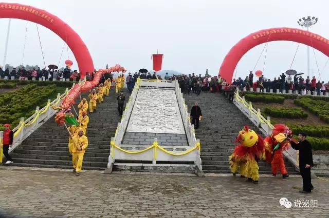 热闹!泌阳盘古山:今天是农历三月三,第十七届盘古文化节开幕了
