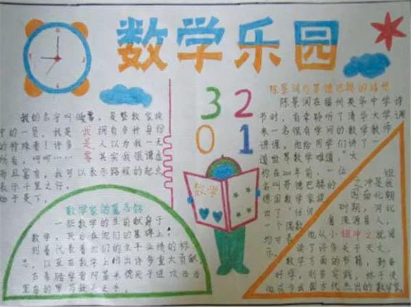 别再发愁孩子假期作业了,一份可爱简单的数学手抄报送给你!