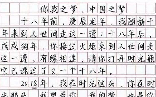 衡中语文作文字体