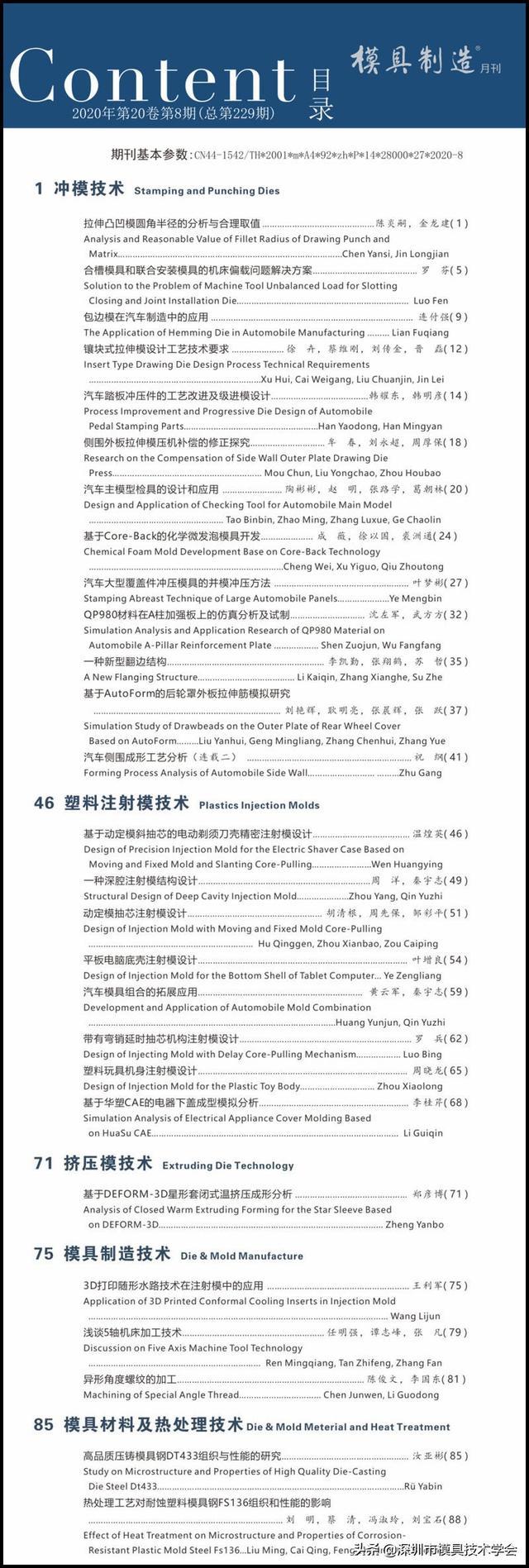 bob电竞官网2020年8月刊抢先看