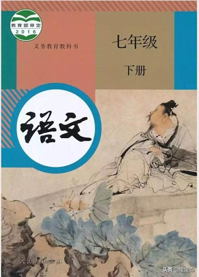 寒假预习:部编版七年级下册语文电子课本(高清版)