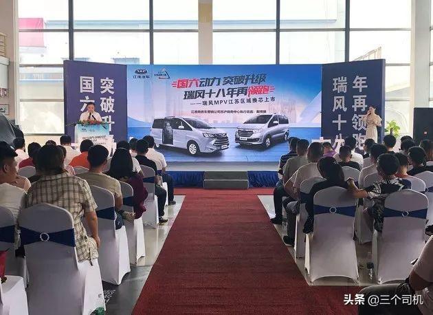 江淮商务车推出的这款1.8L动力MPV瑞风M3 plus,超大空... -易车网
