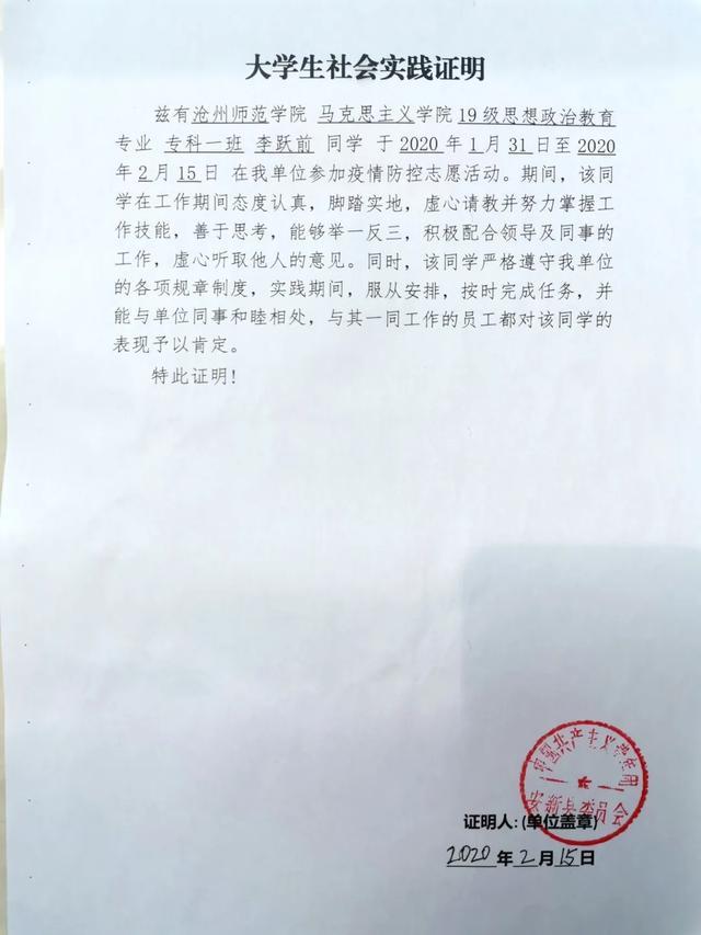 """沧州师范学院马克思主义学院:共赴暑期""""新""""实践-1"""